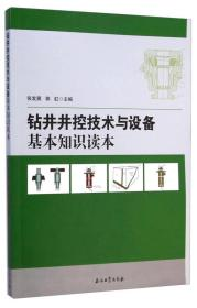 钻井井控技术与设备基本知识读本