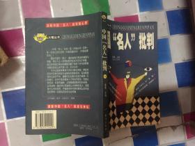 中国名人批判(大嘴丛书)00年1版1印5000册