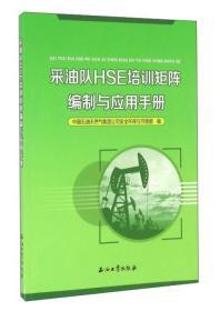 采油队HSE培训矩阵编制与应用手册