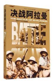 和平万岁第二次世界大战图文典藏本:决战阿拉曼