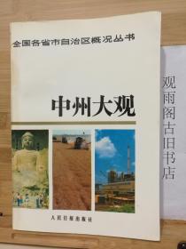 (正版 一版一印)中州大观