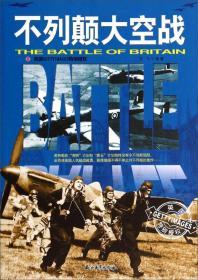 和平万岁·第二次世界大战图文典藏本:不列颠大空战