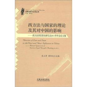 法律思想与法治丛书·西方法与国家的理论及其对中国的影响:西方法律思想史研究2011年年会论文集