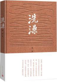 新书--洗澡 [精装]