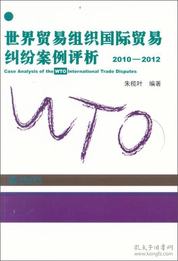 世界贸易组织国际贸易纠纷案例评析(2010-2012)