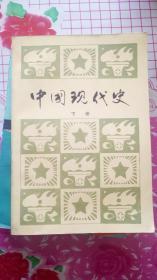 中国现代史下册