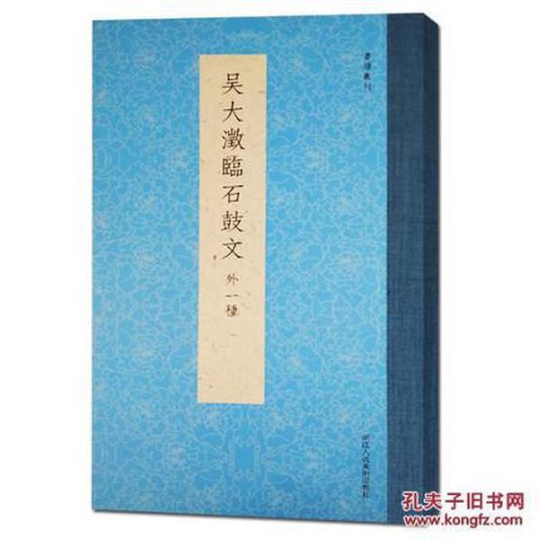 书谱丛刊:吴大澂临石鼓文(外一种)