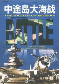 和平万岁·第二次世界大战图文典藏本:中途岛大海战