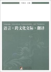 语言·跨文化交际·翻译