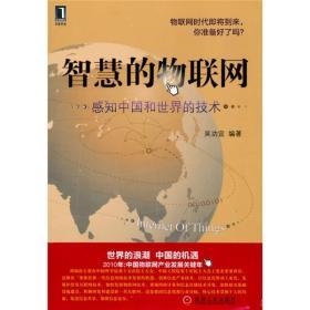 智慧的物联网:感知中国和世界的技术