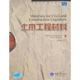 缩编国外精品教材:土木工程材料