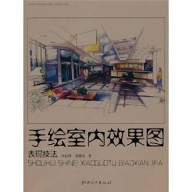手绘室内效果图表现技法冯信群,刘晓东9787548000853