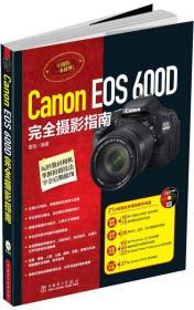 Canon EOS 600D完全摄影指南