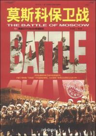 和平万岁·第二次世界大战图文典藏本:莫斯科保卫战