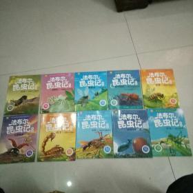 法布尔昆虫记,绘本,1一10,全十册合售,品相好