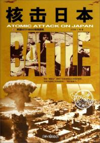 和平万岁·第二次世界大战图文典藏本:核击日本