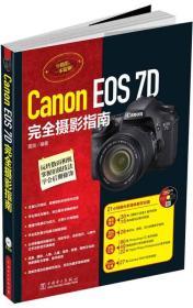 CanonEOS7D 完全摄影指南