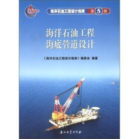 海洋石油工程设计指南:海洋石油工程海底管道设计(第5册)