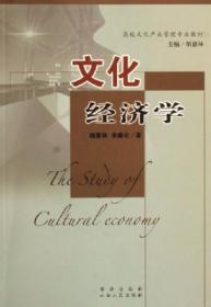 文化经济学胡惠海,李康化 著书海出版社9787805507385