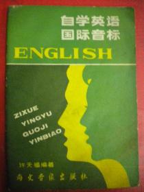 许天福编著《自学英语国际音标》海文音像出版社7品
