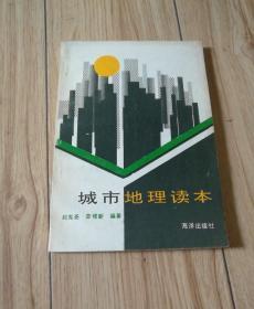 城市地理读本(栾维新 签赠本)