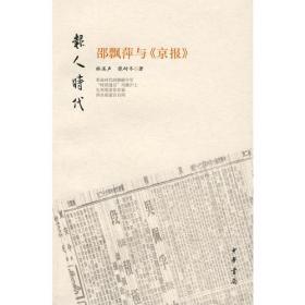 现货-邵飘萍与《京报》