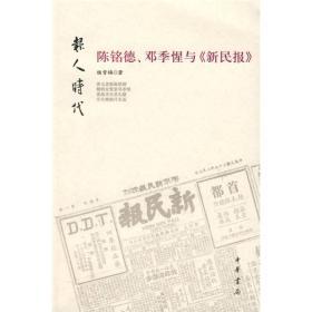 陈铭德、邓季惺与《新民报》---报人时代