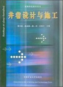 正版() 井巷设计与施工黄方庭中国矿业大学9787810400190ai1