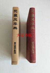 陀罗尼字典(明治原刊1976年再版     汉译梵文佛教字典        附函1册全)