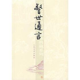 中国古代小说名著插图典藏系列:警世通言