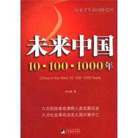探索千年强国路线图 未来中国 10?100?1000年 李中强 中央编译出版社 9787511713476
