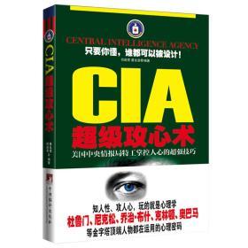 CIA超级攻心术