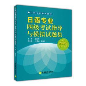 日语专业四级考试指导与模拟试题集(附MP3光盘)