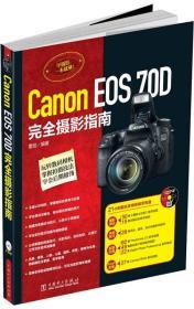 CanonEOS70D完全摄影指南