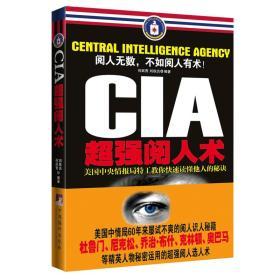 CIA超强阅人术