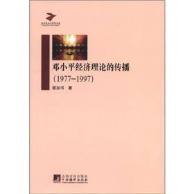 马克思主义研究文库:邓小平经济理论的传播(1977-1997)