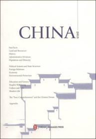 中国(2015,英文版)