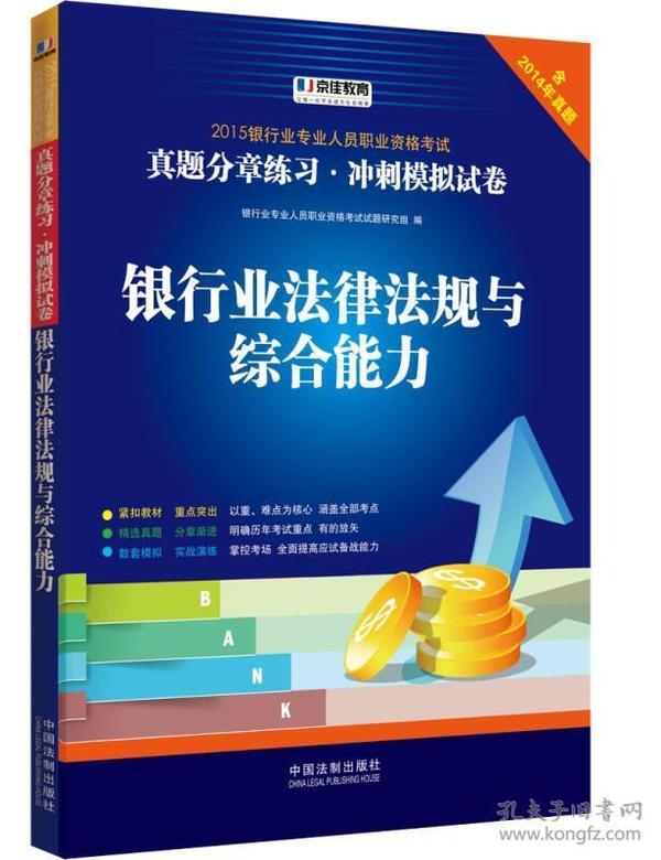 2015银行业专业人员职业资格考试真题分章练习·冲刺模拟试卷:银行业法律法规与综合能力
