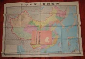 中华人民共和国地图【长146CM*宽106CM】有封套1:25000000【品相以图为准】