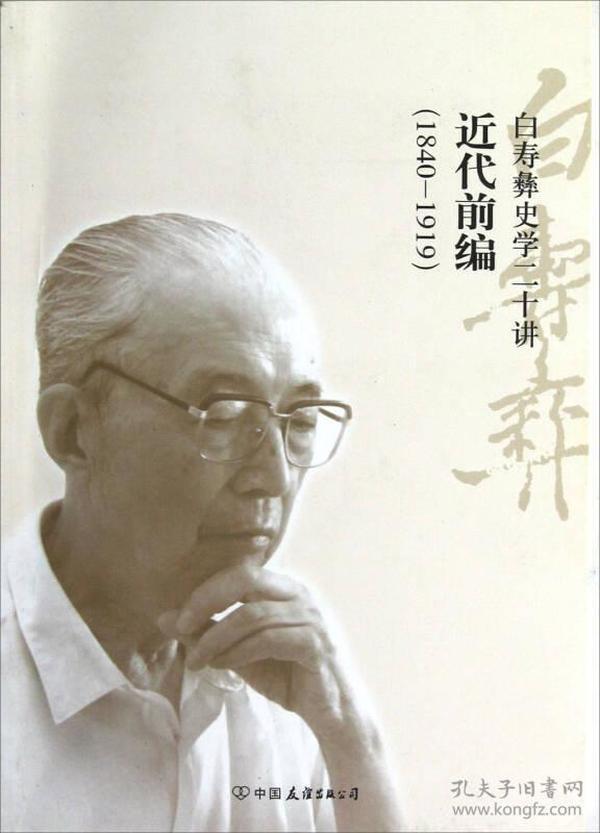 近代前编(1840-1919)