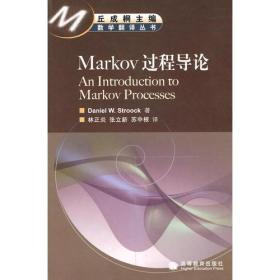Markov 过程导论