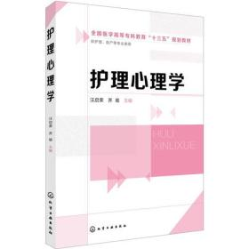 护理心理学 汪启荣 乔瑜 化学工业出版社 9787122317698