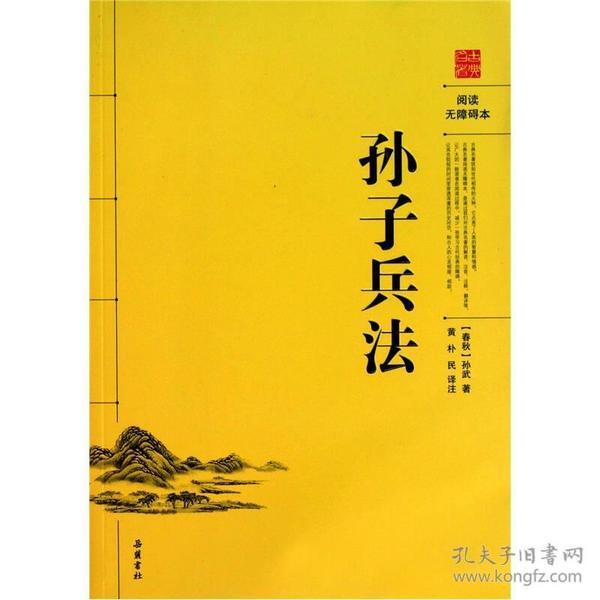 新书--古典名著阅读无障碍本:孙子兵法