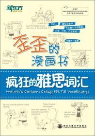 新东方·歪歪的漫画书:疯狂的雅思词汇