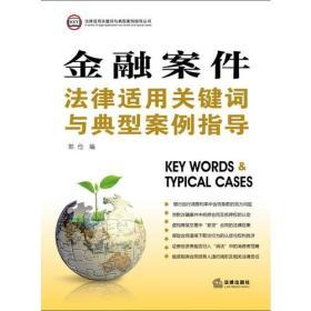 金融案件法律适用关键词与典型案例指导