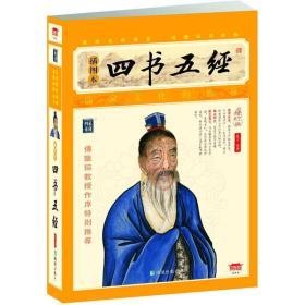 家藏四库系列:四书五经(插图本)