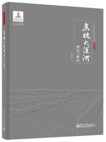 京杭大运河漕运与航运