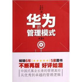 华为的管理模式(第3版)