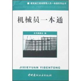 机械员一本通 专著 本书编委会编 ji xie yuan yi ben tong