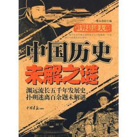 中国历史未解之谜